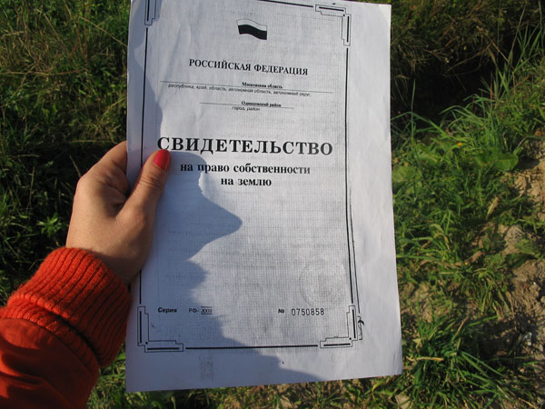Государственный документ на владение землёй в РФ