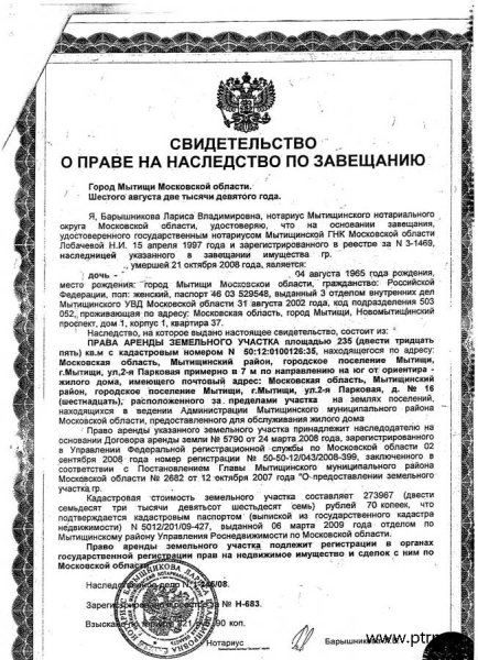 Правоустанавливающий документ о получении наследства.