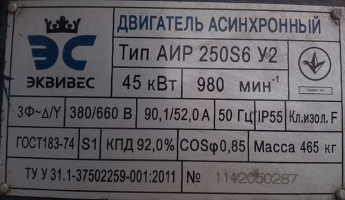 Информацию о мощности несет технический паспорт или специальная табличка на корпусе.