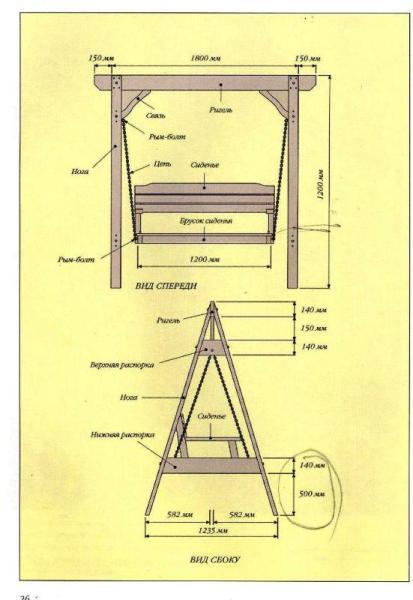 Мы рассмотрим изготовление А-образной рамы и сиденья в виде лавки, подвешенной на цепях.