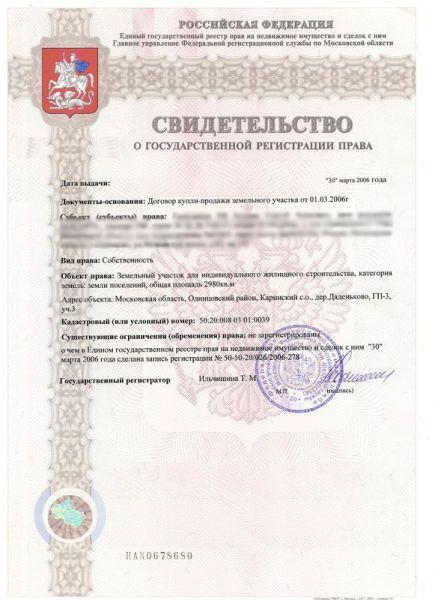 Регистрация права на собственность на основании заранее оформленного договора купли-продажи.