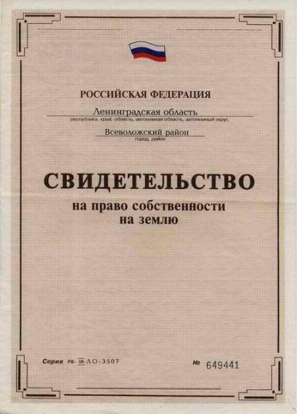 Титульный лист свидетельства о получении права собственности на землю.